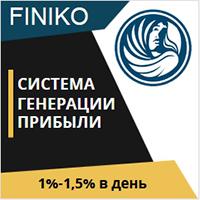 FINIKO - система генерации прибыли